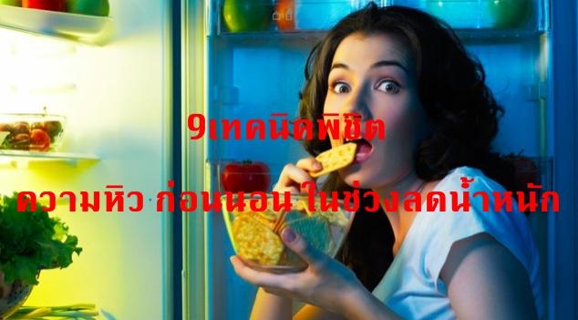 9 เทคนิคพิชิต ความหิวก่อนนอนในช่วงลดน้ำหนัก