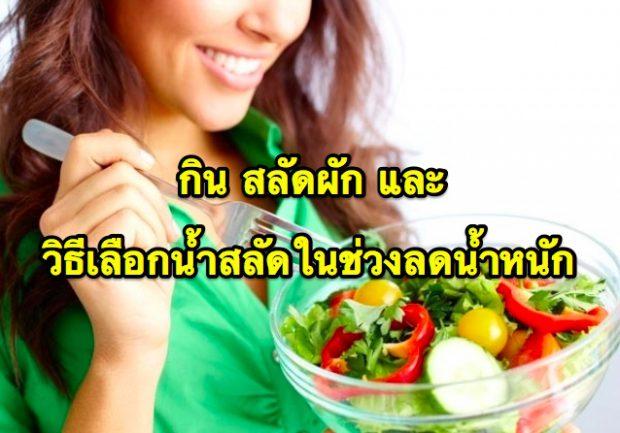 กิน สลัดผัก และ วิธีเลือกน้ำสลัดในช่วงลดน้ำหนัก
