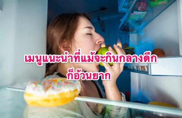 เมนูแนะนำที่แม้จะกินกลางดึก ก็อ้วนยาก