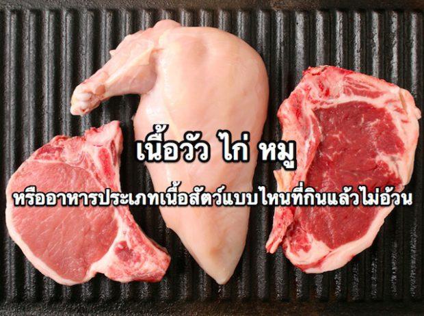 เนื้อวัว ไก่ หมู หรืออาหารประเภทเนื้อสัตว์แบบไหนที่กินแล้วไม่อ้วน