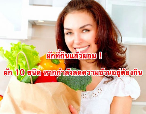 ผักที่กินแล้วผอม!ผัก 10 ชนิด หากกำลังลดความอ้วนอยู่ต้องกิน