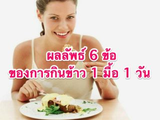 ผลลัพธ์ 6 ข้อ ของการกินข้าว 1 มื้อ 1 วัน